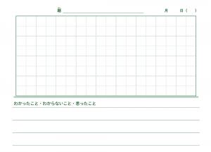 こくばん七夕ノート10mmマス