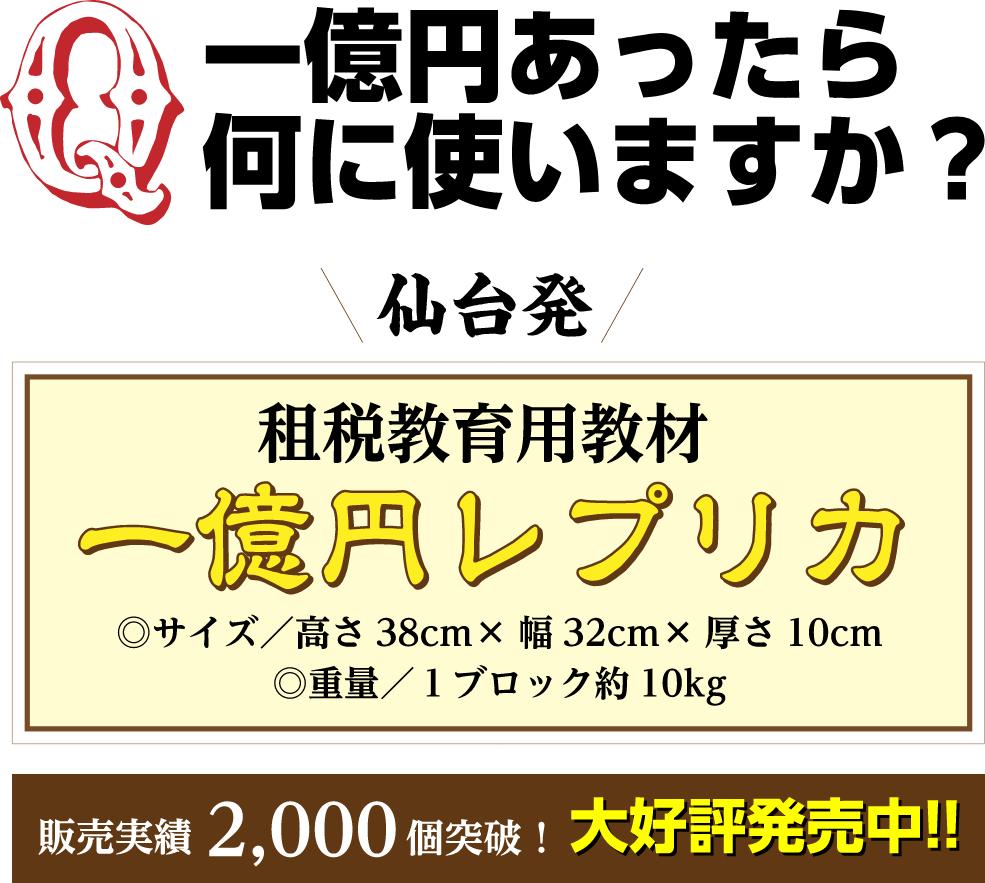 一億円レプリカ租税教育用教材