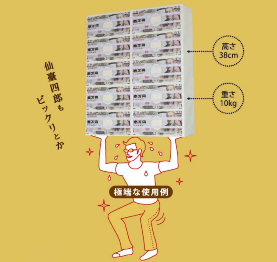 一億円レプリカイメージ